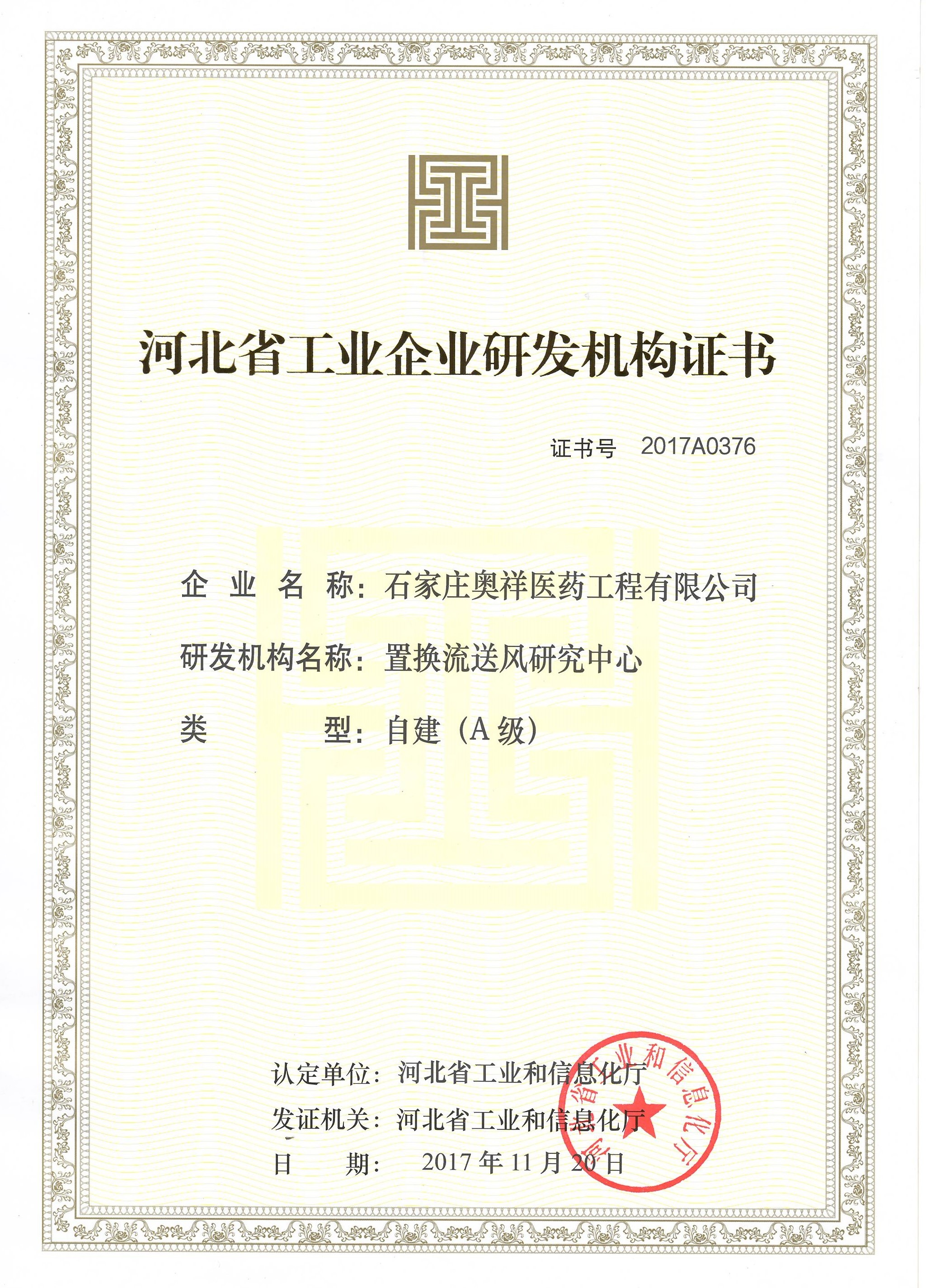 河北省工业研发机构认定